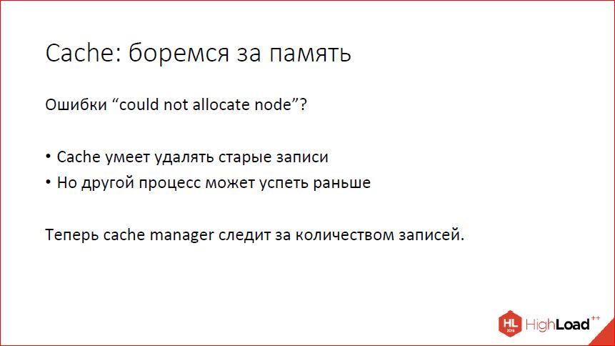 Что нового в nginx? - 8