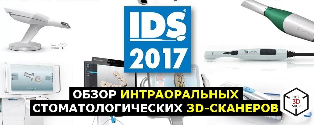 Обзор интраоральных стоматологических 3D-сканеров - 1