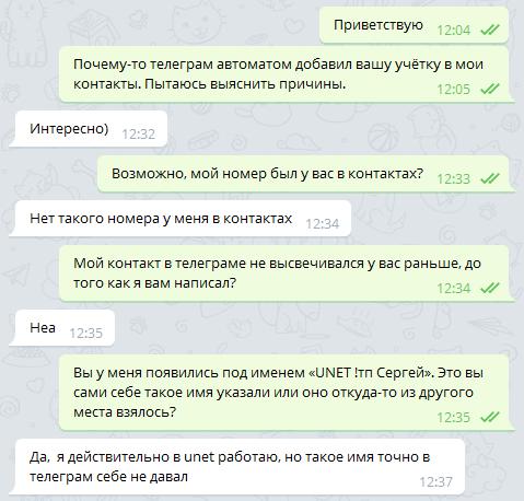 Telegram сам добавляет чужие контакты? Это норма - 2