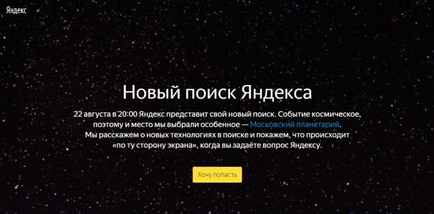 Открытка: «Яндекс» грозится запустить новый поиск 22 августа - 1