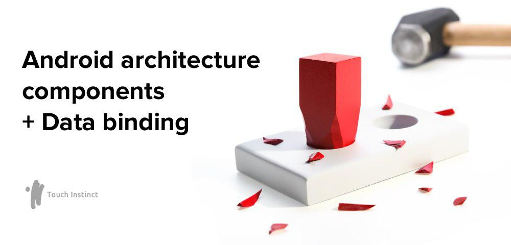 Android Architecture Components в связке с Data Binding - 1