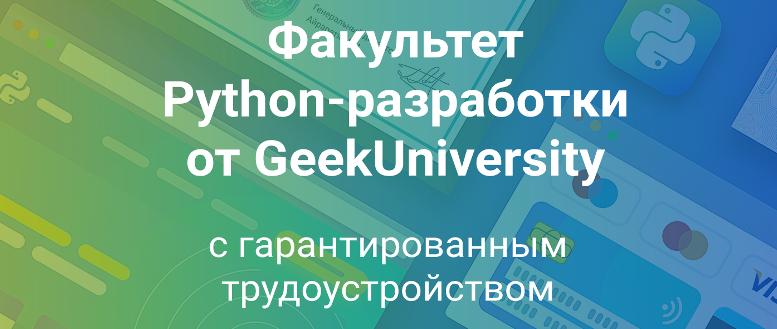 GeekUniversity открывает набор студентов на факультет Python-разработки - 1