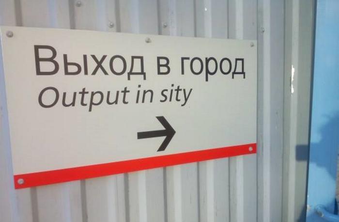 Когда нужна локализация: почему так трудно найти хорошего переводчика - 1
