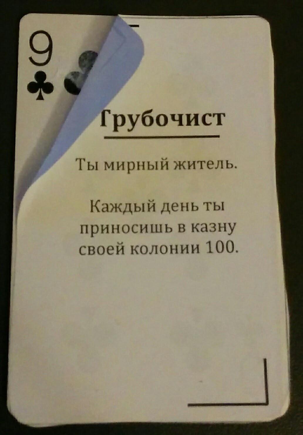 Лагерная игра «Мафия» на 50+ человек - 5