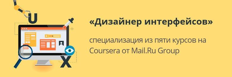 Первая специализация Mail.Ru Group на крупнейшей образовательной платформе Coursera - 1