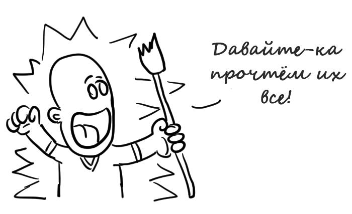 Комиксы Даниэля Стори (часть 2) - 1