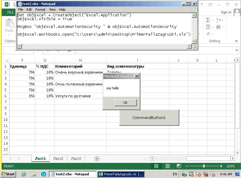 Microsoft Office Automation: Еще одна лазейка для макровируса - 6