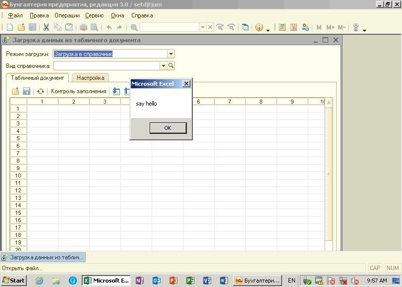 Microsoft Office Automation: Еще одна лазейка для макровируса - 7