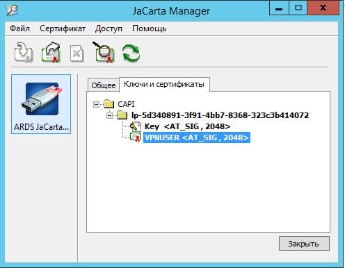 Двухфакторная аутентификация в Check Point Security Gateway - 28