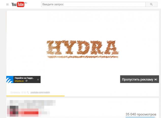 Скриншот рекламы перед видеороликом, сделанный редактором «Роем!»