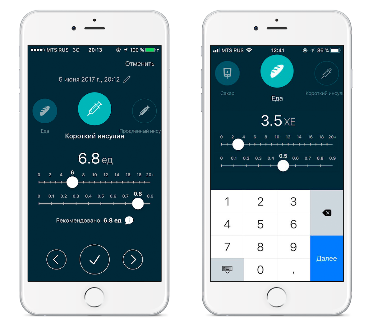 Разработка интерфейса приложения для пожизненного использования на примере мобильного дневника диабета - 8