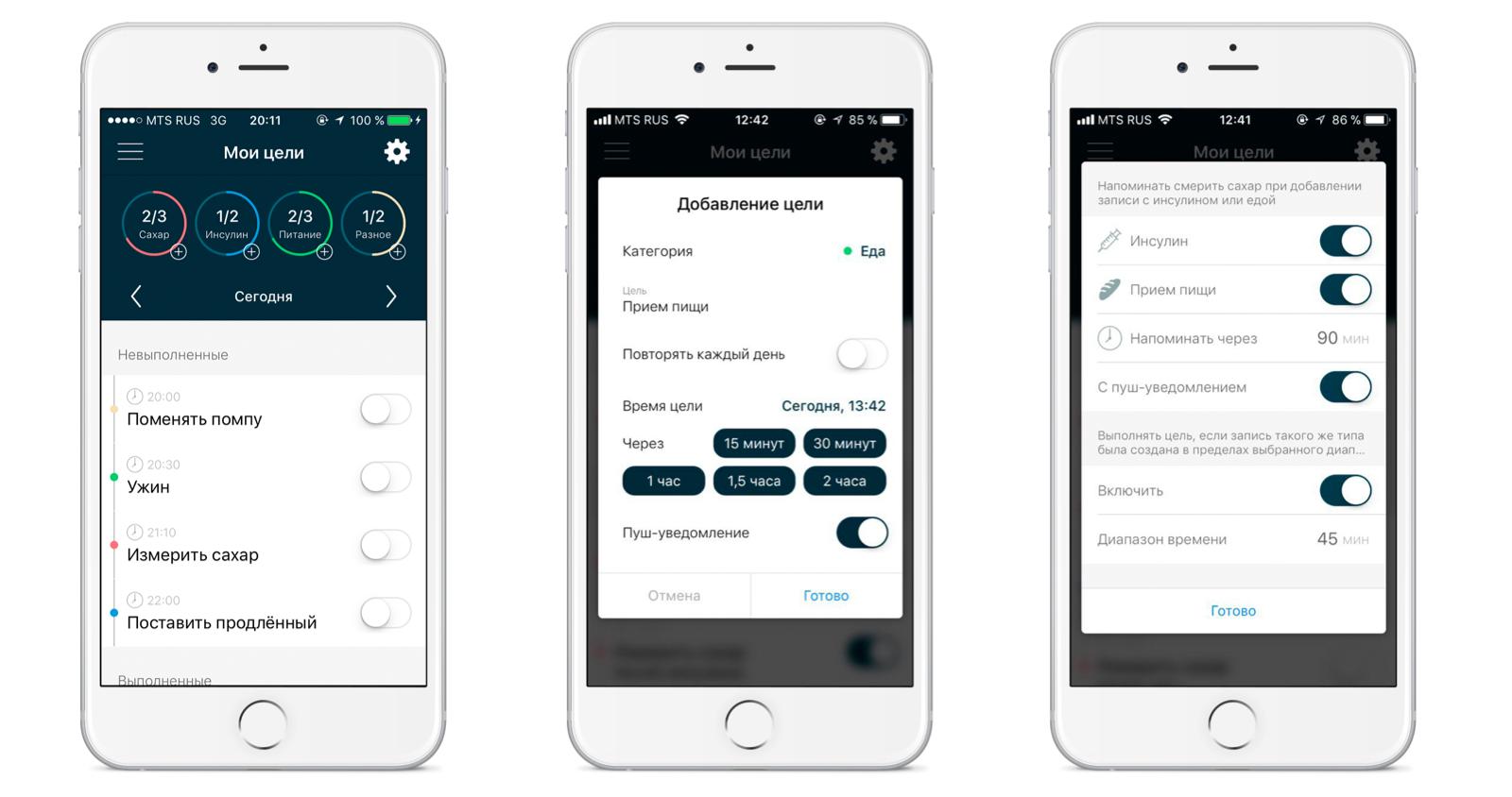 Разработка интерфейса приложения для пожизненного использования на примере мобильного дневника диабета - 9