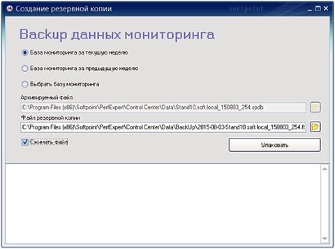 Система мониторинга PERFEXPERT — решение проблем производительности СУБД - 12