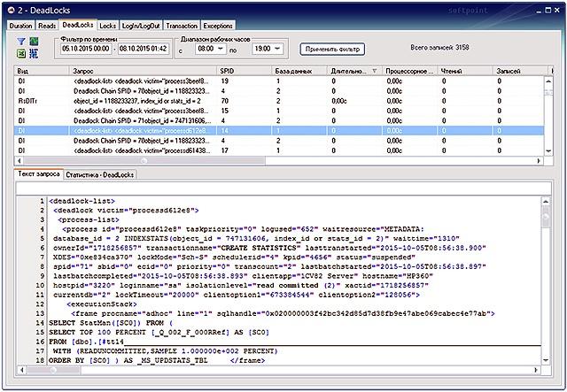Система мониторинга PERFEXPERT — решение проблем производительности СУБД - 17