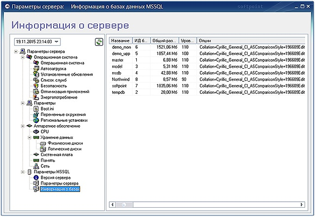 Система мониторинга PERFEXPERT — решение проблем производительности СУБД - 23