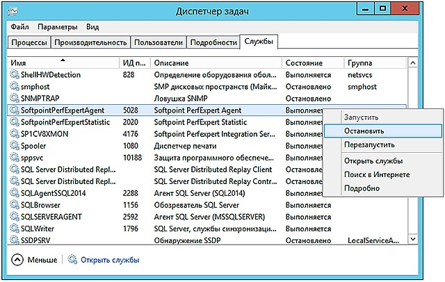 Система мониторинга PERFEXPERT — решение проблем производительности СУБД - 37