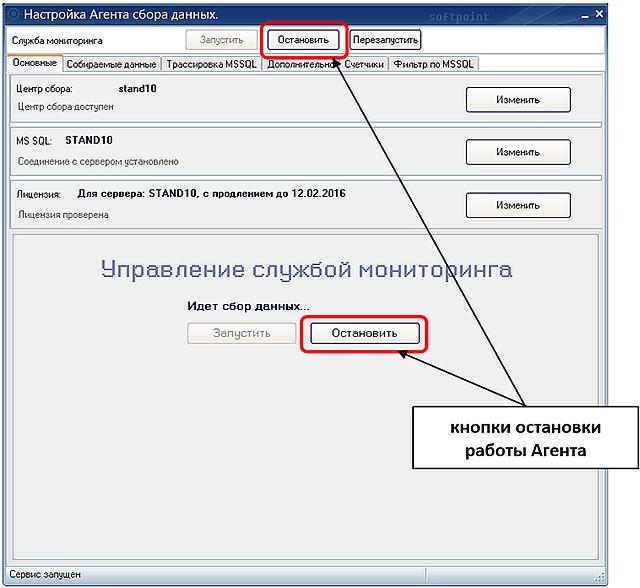 Система мониторинга PERFEXPERT — решение проблем производительности СУБД - 39