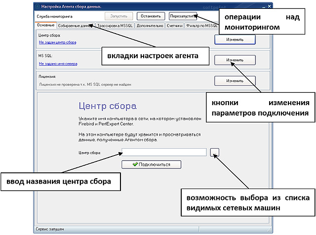 Система мониторинга PERFEXPERT — решение проблем производительности СУБД - 41