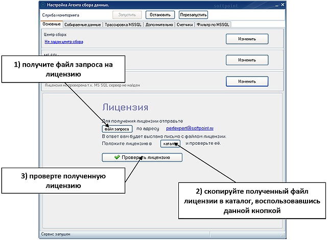 Система мониторинга PERFEXPERT — решение проблем производительности СУБД - 43