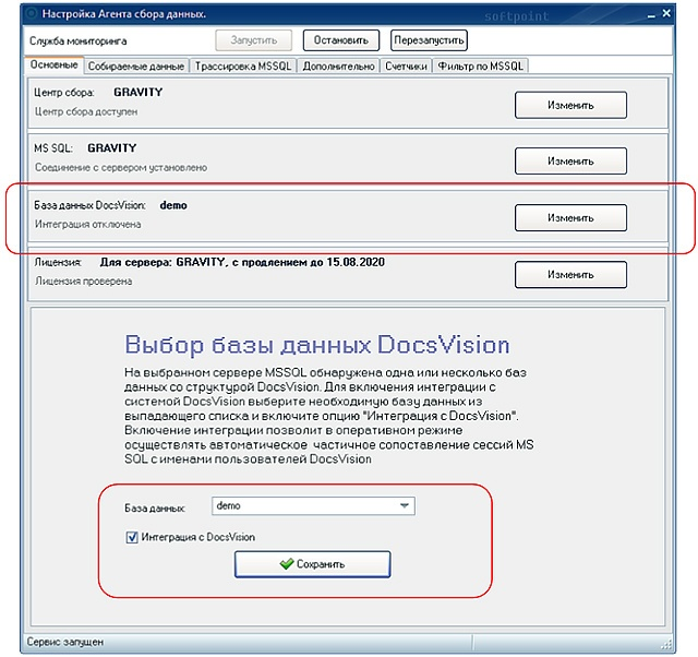Система мониторинга PERFEXPERT — решение проблем производительности СУБД - 46