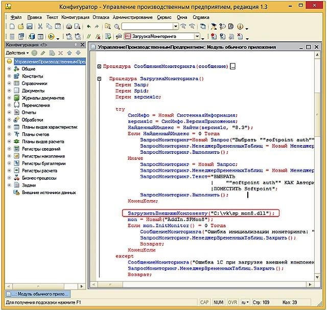 Система мониторинга PERFEXPERT — решение проблем производительности СУБД - 47