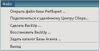 Система мониторинга PERFEXPERT — решение проблем производительности СУБД - 9