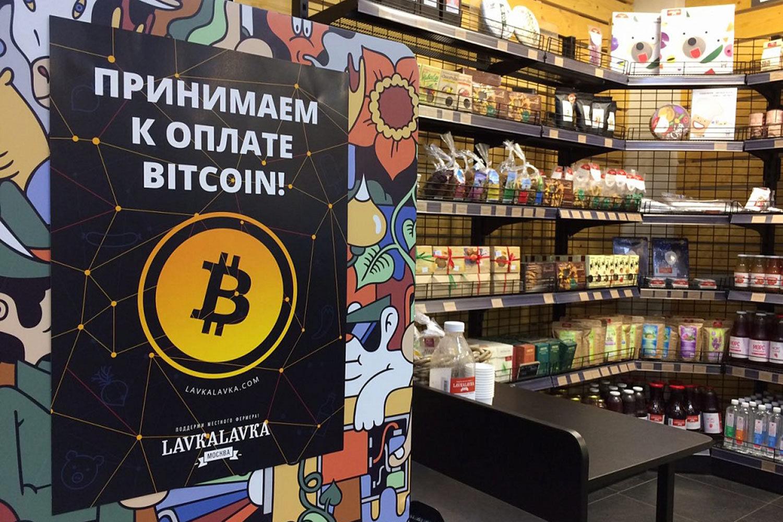 Прокуратура вынесла предупреждение фермерскому кооперативу LavkaLavka из-за приема биткоинов - 1