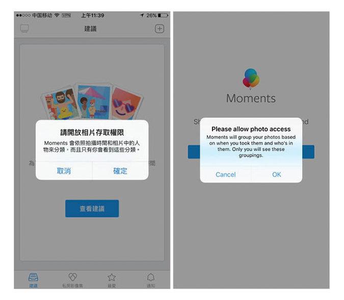 Facebook тайно выпустила приложение в Китае через подставную компанию - 3