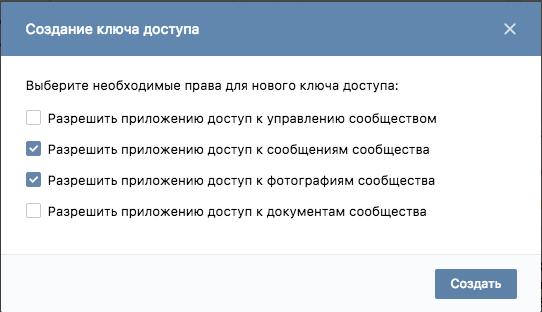 Скачиваем фото из Instagram с помощью бота Вконтакте - 2