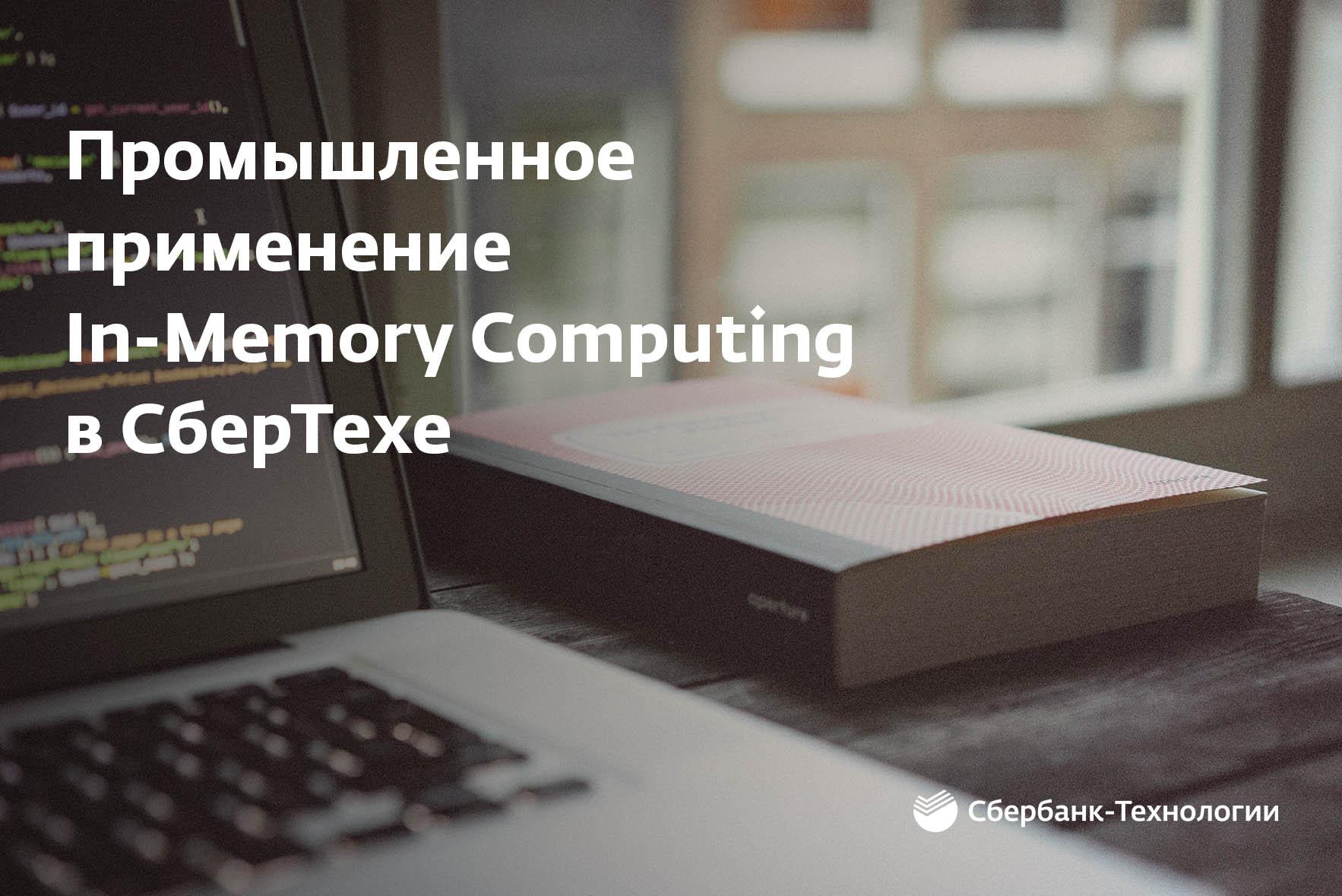 «Один из ежедневных процессов ускоряется с 3 часов до 15 минут»: Андрей Богословских о in-memory computing в СберТехе - 1