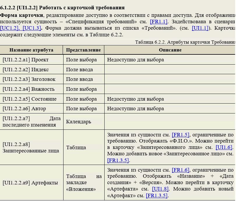 О качестве требований в ИТ проектах, на чистоту (с позиции команды разработки). Часть 2 - 10