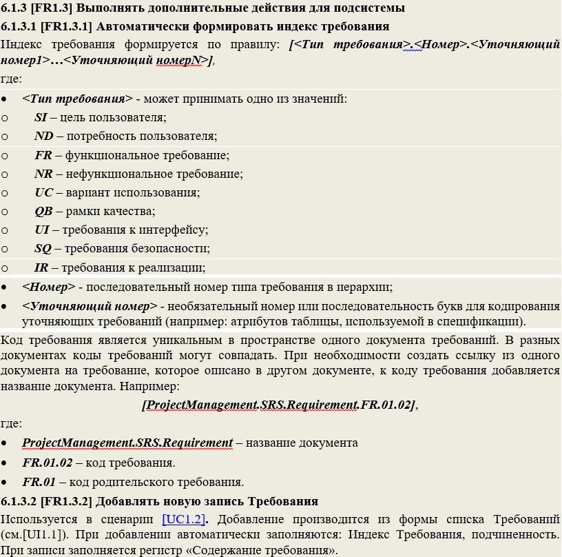 О качестве требований в ИТ проектах, на чистоту (с позиции команды разработки). Часть 2 - 11