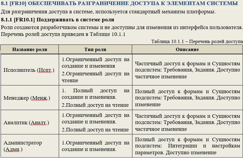 О качестве требований в ИТ проектах, на чистоту (с позиции команды разработки). Часть 2 - 13
