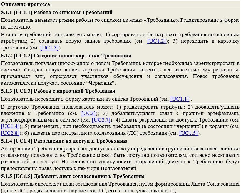 О качестве требований в ИТ проектах, на чистоту (с позиции команды разработки). Часть 2 - 6