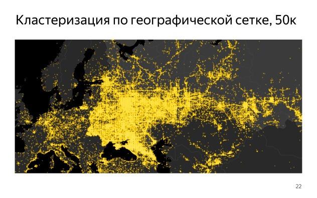 Как создавалась карта с голосами болельщиков для Олимпиады. Лекция в Яндексе - 11