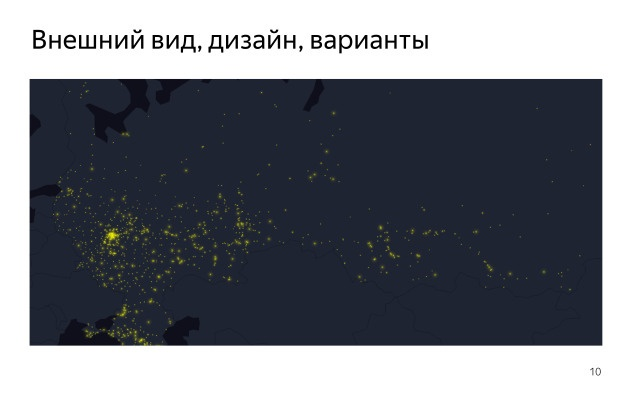 Как создавалась карта с голосами болельщиков для Олимпиады. Лекция в Яндексе - 4