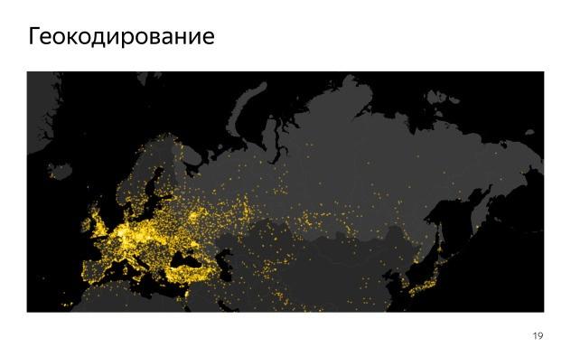 Как создавалась карта с голосами болельщиков для Олимпиады. Лекция в Яндексе - 8