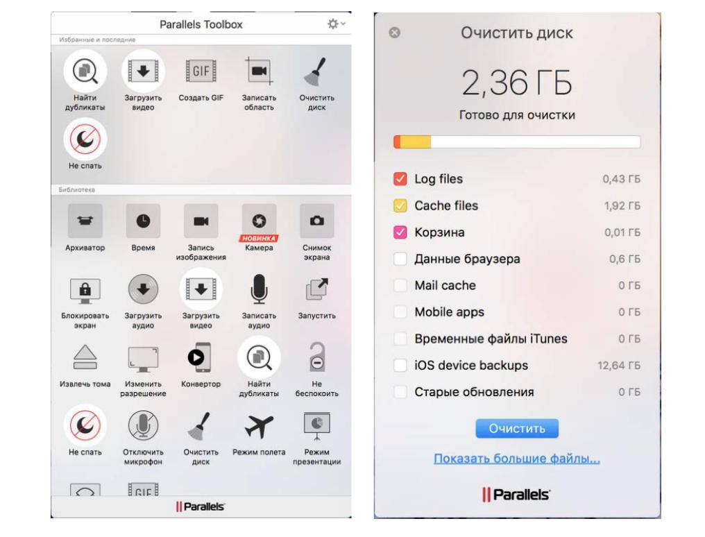 Parallels Desktop для Mac 13: к macOS High Sierra готовы - 21