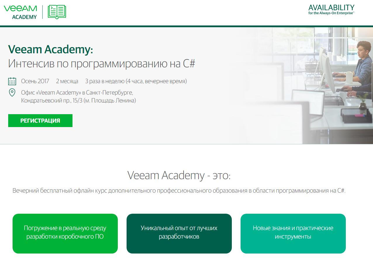 Академия Veeam — практические классы для начинающих C# разработчиков - 1