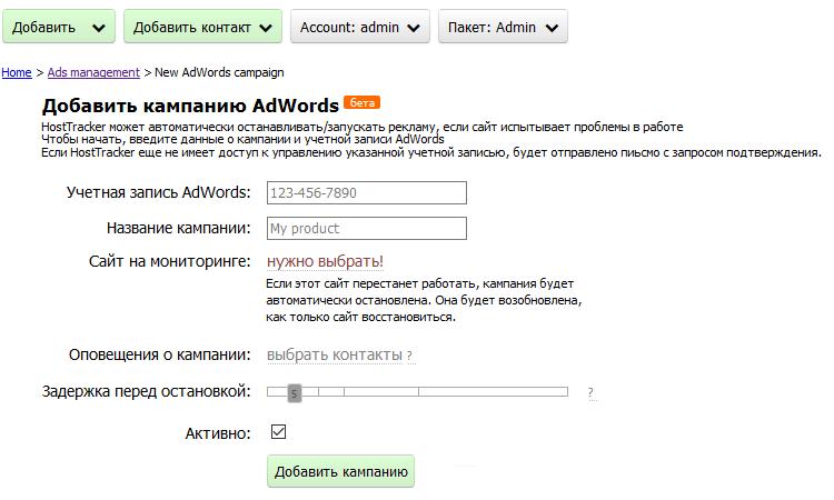 Перестаньте терять деньги в Adwords при форс-мажорах с сайтом - 2