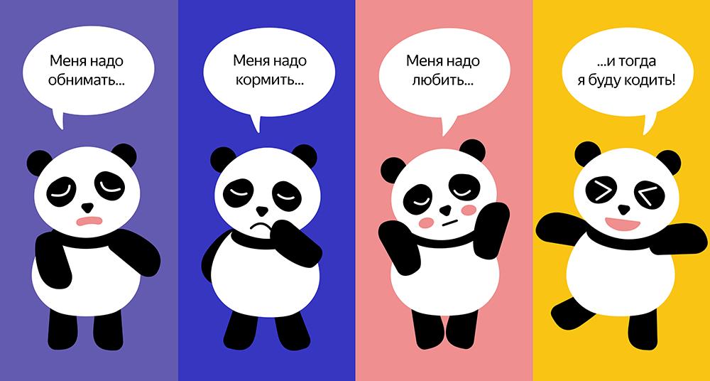 Как правильно чесать панду - 1