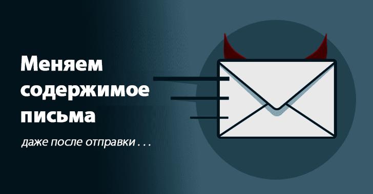 Простой эксплойт даёт злоумышленникам возможность изменить содержимое письма после отправки - 1