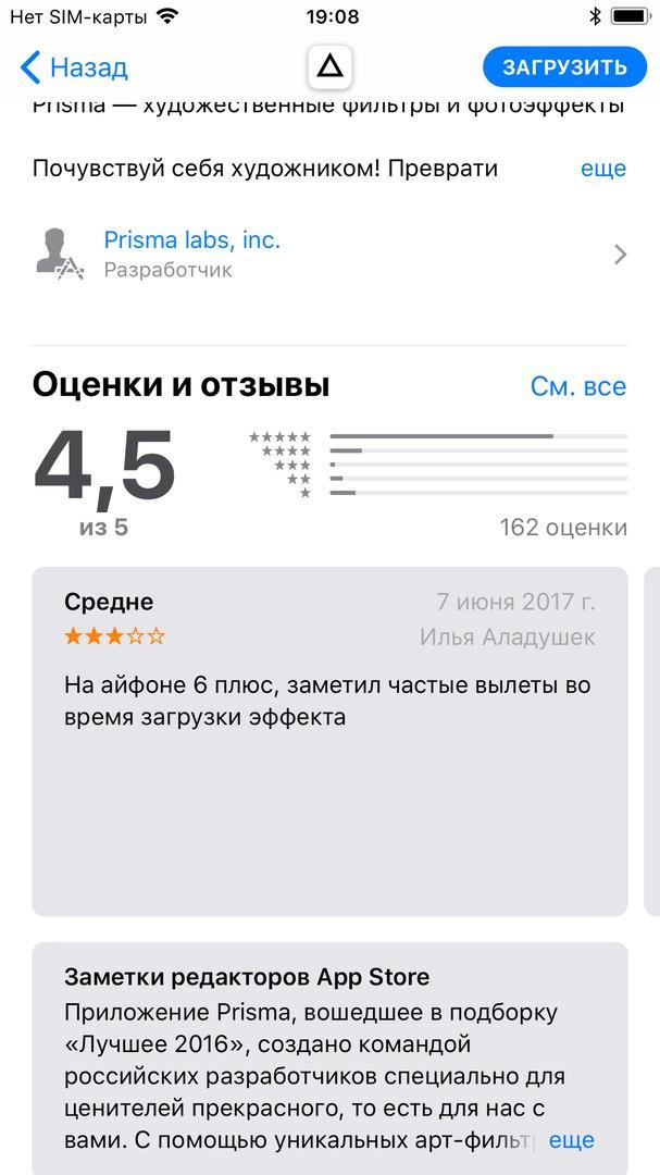 App Store на iOS 11: каким он будет и что это значит - 10