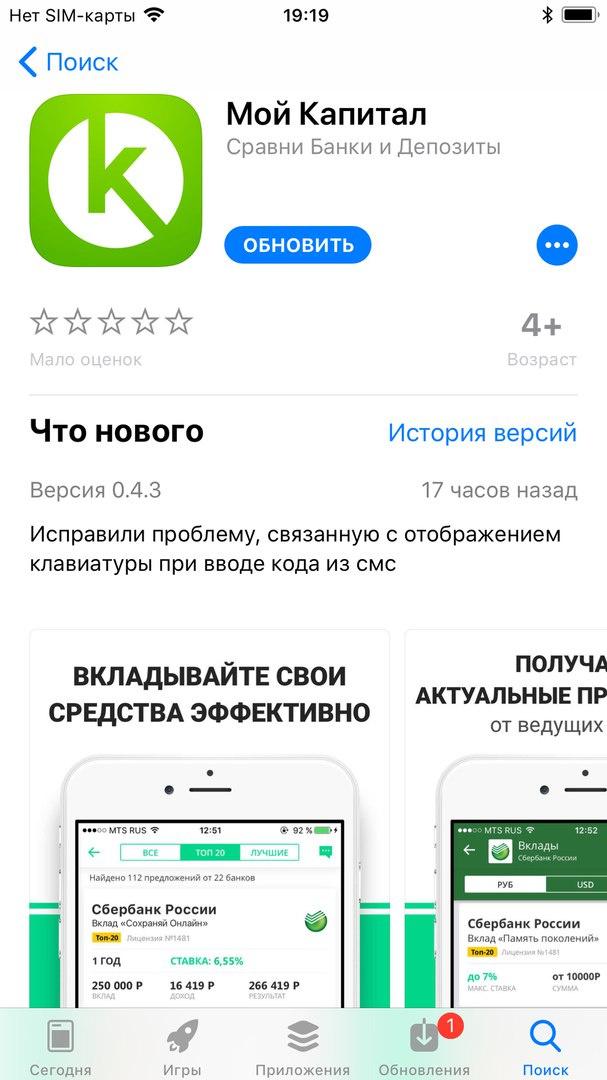 App Store на iOS 11: каким он будет и что это значит - 13