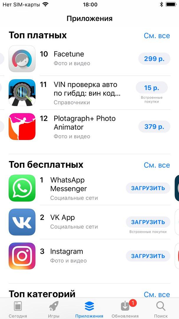 App Store на iOS 11: каким он будет и что это значит - 5