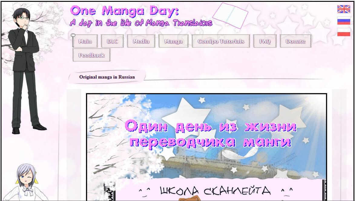 One Manga Day: Manga page