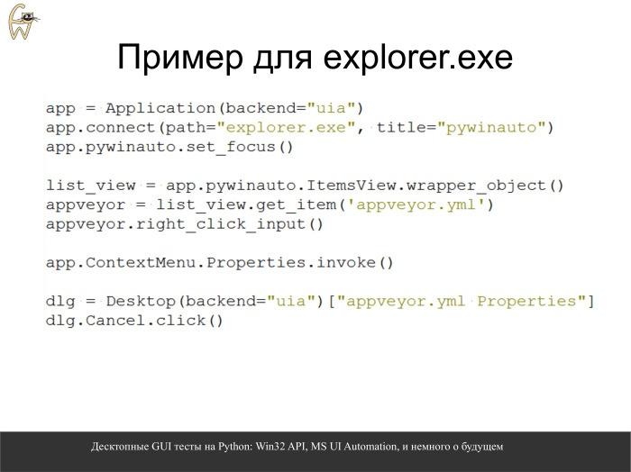 Десктопные GUI-тесты на Python. Лекция в Яндексе - 17