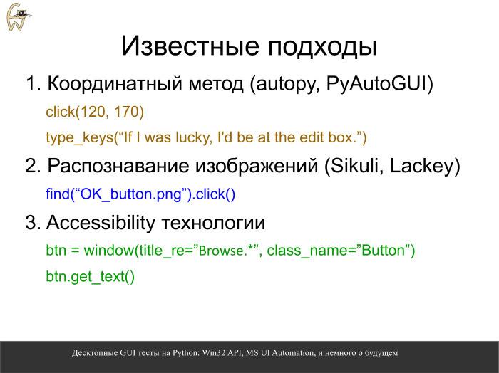 Десктопные GUI-тесты на Python. Лекция в Яндексе - 2