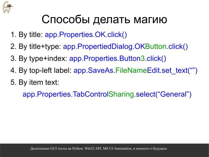 Десктопные GUI-тесты на Python. Лекция в Яндексе - 20