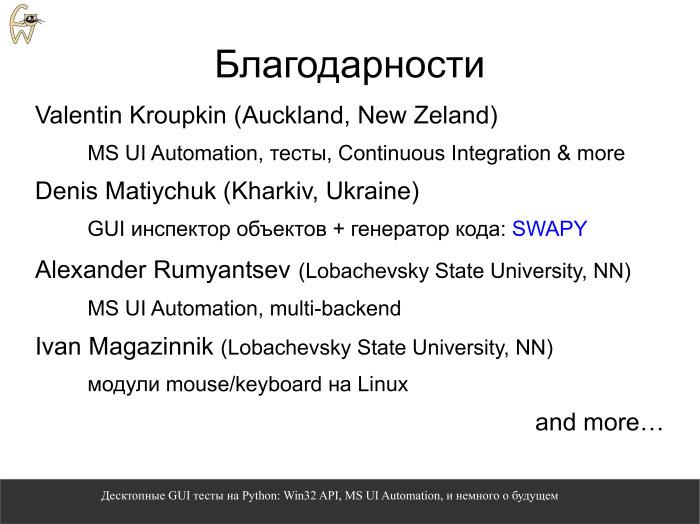 Десктопные GUI-тесты на Python. Лекция в Яндексе - 24